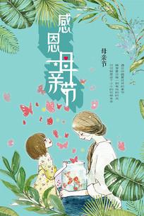创意花卉感恩母亲节海报设计