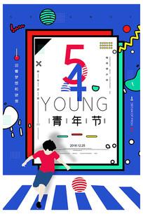 创意简约五四青年节海报