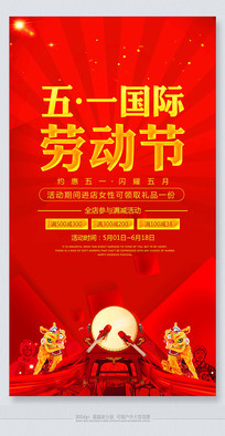 创意五一劳动节促销海报