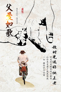 创意中国风父亲节海报设计