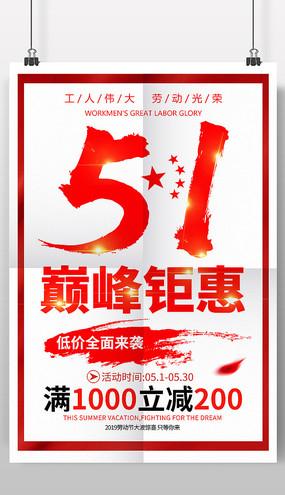 大气五一劳动节促销海报psd模板
