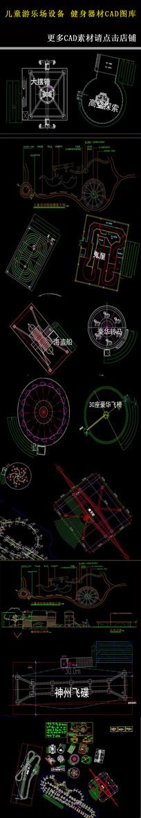 儿童游乐设备CAD图块