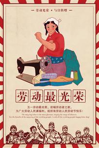 复古劳动最光荣海报