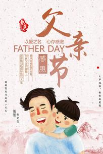 父亲节海报设计