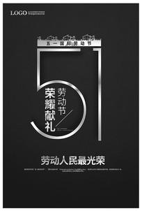 高档51劳动节促销宣传活动海报