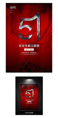 红色51劳动节海报