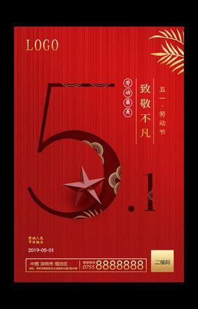 红色创意51劳动节海报 PSD
