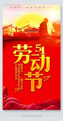 红色精品51劳动节节日海报