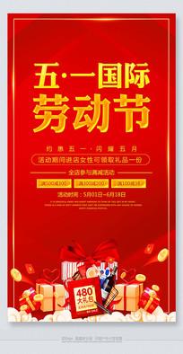 红色五一商超活动促销海报