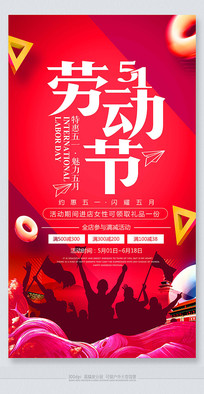 欢度五一劳动节节日海报