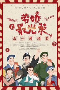 卡通劳动最光荣节日海报