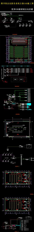 图书馆会议影音CAD系统方案