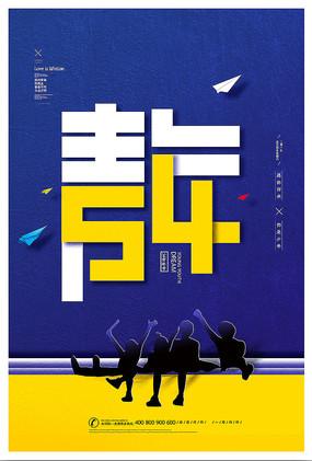 五四青年节海报模板
