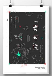 五四青年节原创海报