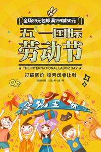 五一国际劳动节促销海报