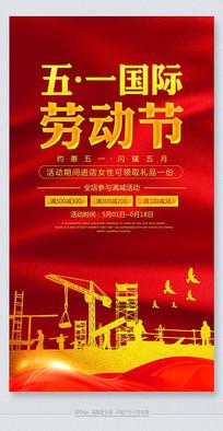 五一国际劳动节节日气氛海报