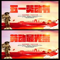 五一国际劳动节宣传展板