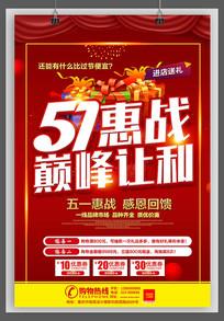 五一惠战活动海报图片
