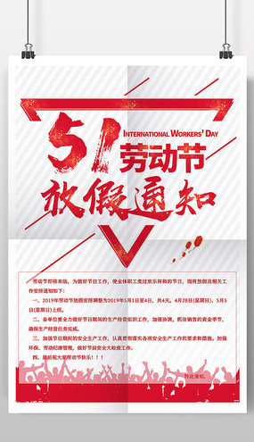 五一劳动节51放假通知海报
