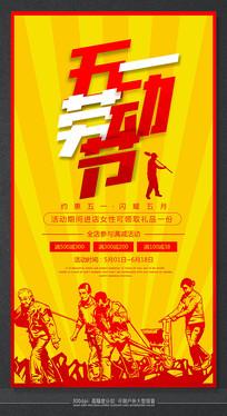 五一劳动节大气节日气氛海报