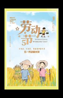 五一劳动节节日宣传海报