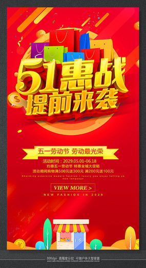 五一劳动节时尚节日活动海报