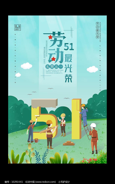五一劳动节主题海报图片
