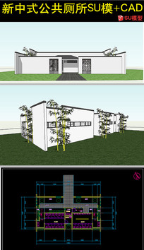 新中式公共厕所SU模型