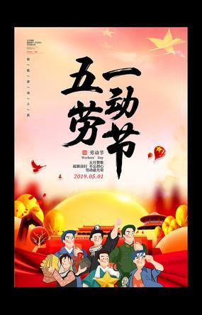 致敬劳动者51劳动节宣传海报
