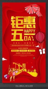 最新时尚51劳动节海报设计