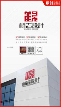 观字设计logo设计中国风标志设计