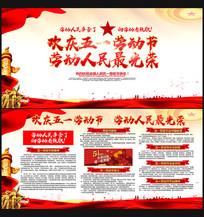 国际五一劳动节宣传展板设计