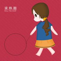 原创插画滚铁圈的小女孩