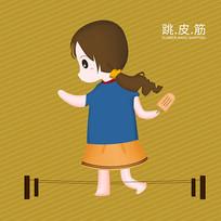 原创插画跳皮筋的小女孩