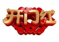 开门红字体春节元素设计