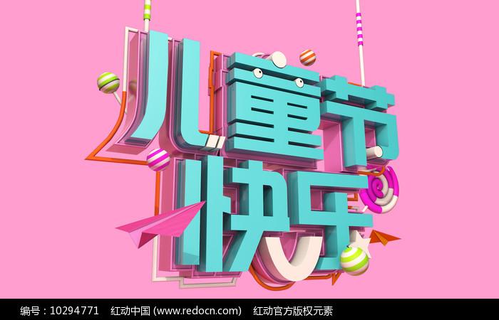 原创儿童节快乐立体字元素图片