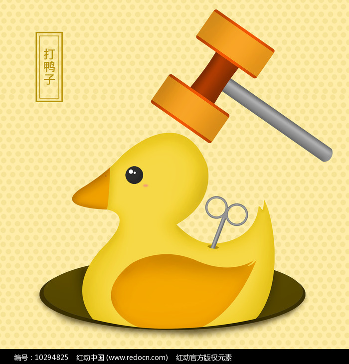 原创卡通插画打鸭子儿童节元素图片