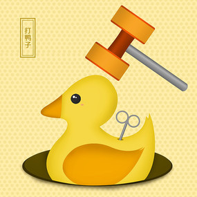 原创卡通插画打鸭子儿童节元素