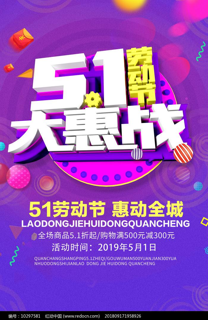 51劳动节大惠战促销海报
