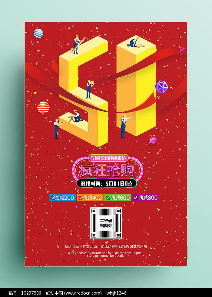 红色五一劳动节海报图片