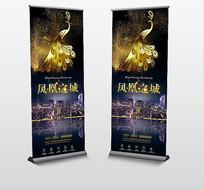华丽凤凰城黑金房地产开盘开业易拉宝海报