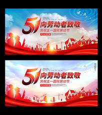 庆祝五一劳动节宣传展板