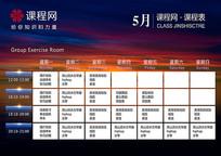 学生课程表模板