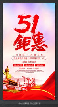 51钜惠时尚炫彩海报设计