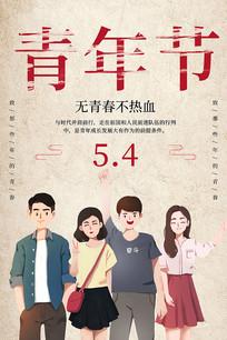 54青年节节日海报