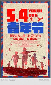 5.4青年节宣传海报设计