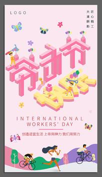扁平化51劳动节促销海报