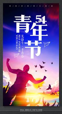 炫彩精品54青年节节日海报