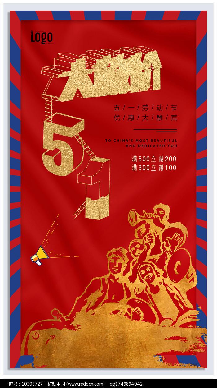 炫彩五一促销海报图片