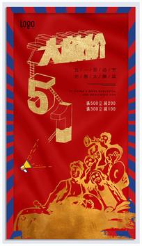 炫彩五一促销海报